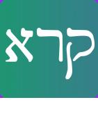 Lire en hébreu